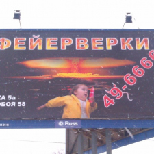 Russian billboard, something about fireworks...